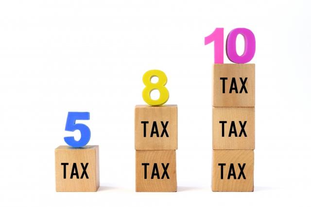 増税される消費税